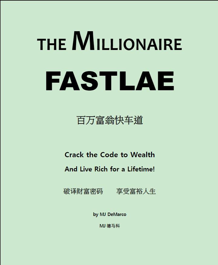 百万富翁快车道 中文版