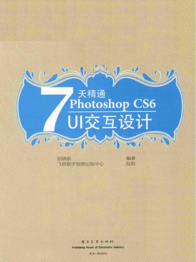 7天精通Photoshop.CS6.UI交互设计(全彩)